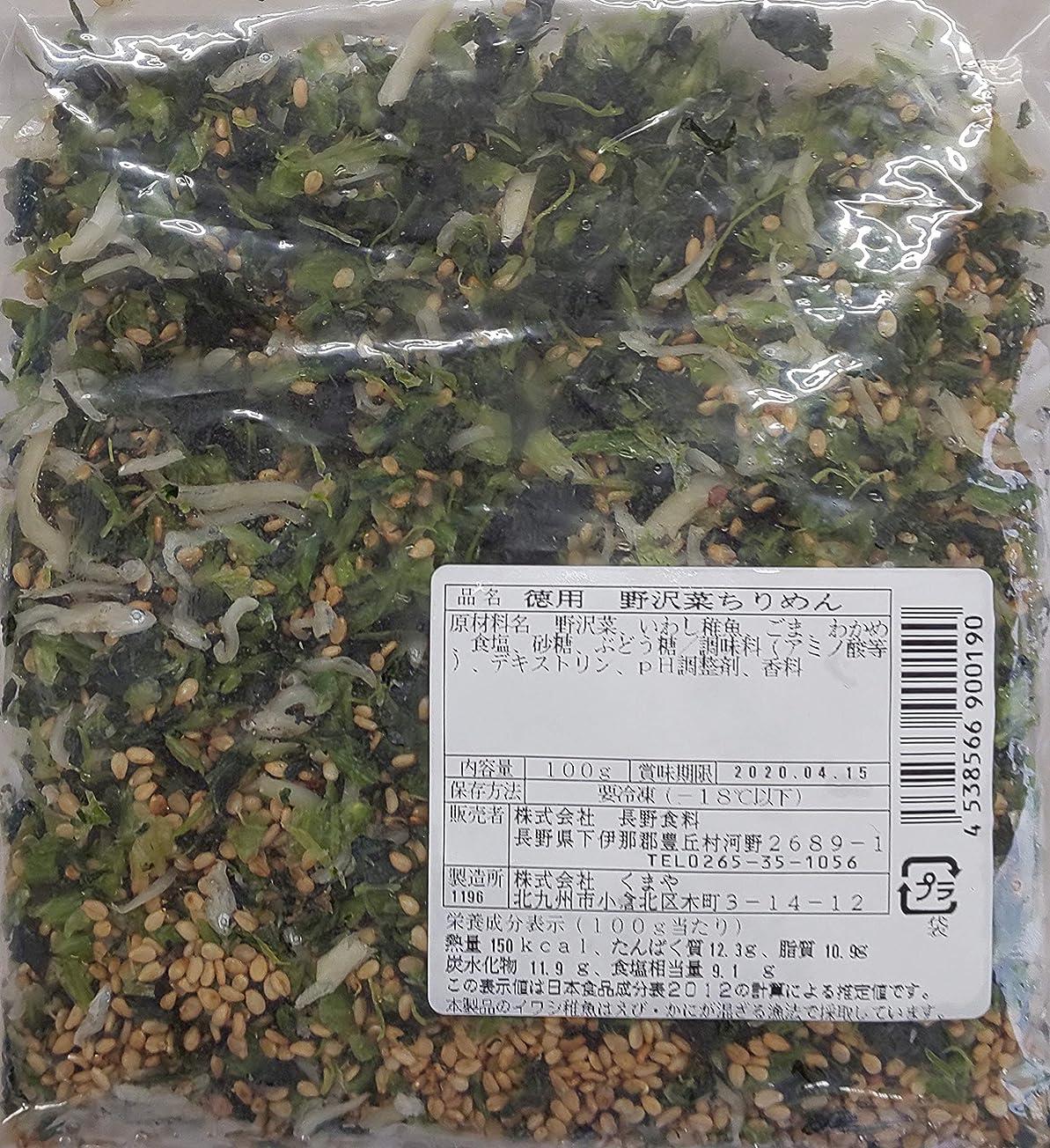 ホームレス特別な雑種徳用 野沢菜 ちりめん ( ふりかけ ) 1kg 業務用 冷凍