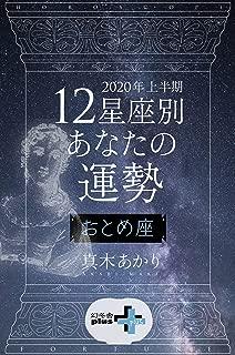 2020年上半期 12星座別あなたの運勢 おとめ座 (幻冬舎plus+)