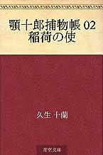 表紙: 顎十郎捕物帳 02 稲荷の使 | 久生 十蘭