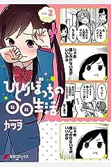 ひとりぼっちの○○生活(2) (電撃コミックスNEXT) Kindle版