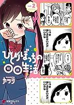 表紙: ひとりぼっちの○○生活(2) (電撃コミックスNEXT) | カツヲ