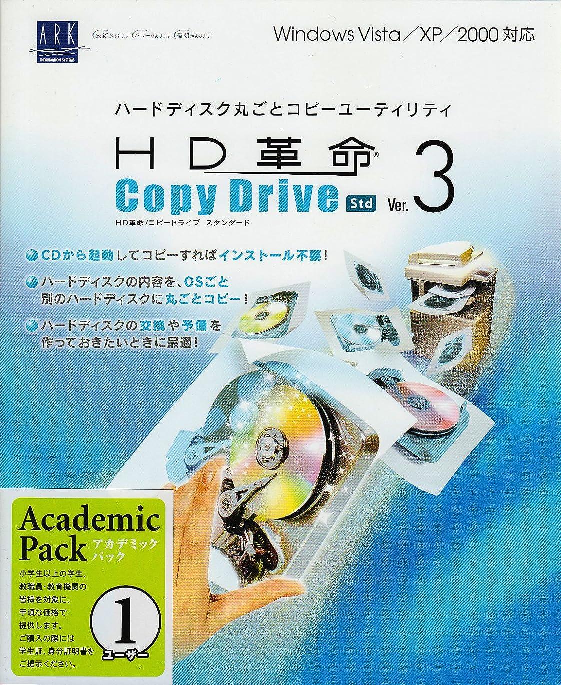 先史時代のに変わる購入HD革命/CopyDrive Ver.3 Std アカデミックパック 1ユーザー