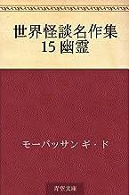 表紙: 世界怪談名作集 15 幽霊   ギ・ド モーパッサン