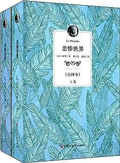 悲惨世界(全译本)(套装共2册)