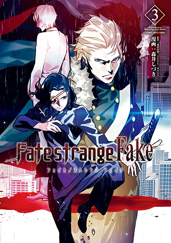 リードのど挑発するFate/strange Fake (3) (TYPE-MOON BOOKS)