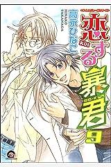 恋する暴君 9 チャレンジャーズ (GUSH COMICS) Kindle版