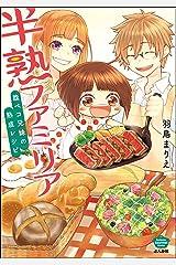 半熟ファミリア 腹ペコ兄妹の熟成レシピ (ぶんか社グルメコミックス) Kindle版