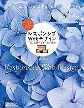 表紙: レスポンシブWebデザイン「超」実践デザイン集中講義   山崎 大助