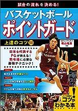 表紙: 試合の流れを決める!バスケットボール ポイントガード 上達のコツ50 コツがわかる本 | 篠山 竜青