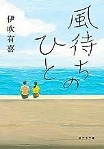 表紙: 風待ちのひと (ポプラ文庫)   吉實恵
