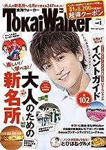 表紙: TokaiWalker東海ウォーカー2018年vol.1 [雑誌] | TokaiWalker編集部