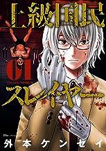 表紙: 上級国民スレイヤー 01 (ヒューコミックス) | 外本 ケンセイ