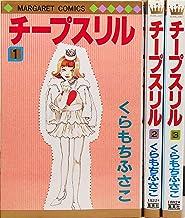 チープスリル 1~最新巻(マーガレットコミックス) [マーケットプレイス コミックセット]