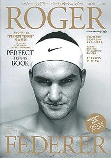 ロジャー・フェデラー パーフェクト・テニスブック (B・B MOOK 506 スポーツシリーズ NO. 380)...