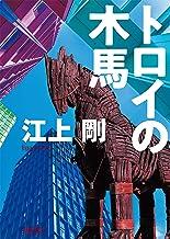 表紙: トロイの木馬 (朝日文庫)   江上 剛