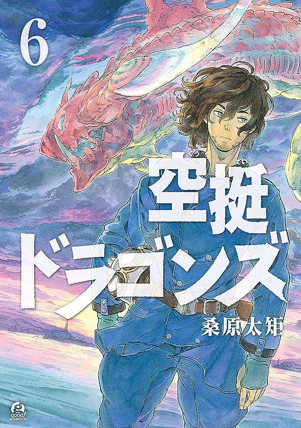 馬鹿哀れなバランスのとれた空挺ドラゴンズ(6) (アフタヌーンコミックス)