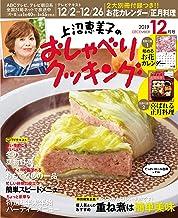 表紙: 上沼恵美子のおしゃべりクッキング 2019年12月号 [雑誌] | 辻調理専門学校