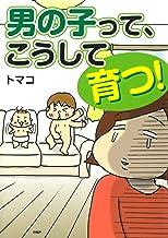 表紙: 男の子って、こうして育つ! | トマコ