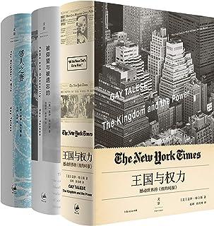 特立斯非虚构经典著作(新新闻主义之父特立斯代表作集结。20世纪伟大的非虚构书写,全世界特稿记者的典范。)