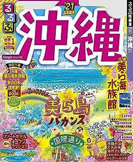 るるぶ沖縄'21 (るるぶ情報版(国内))