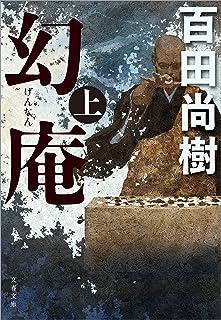幻庵 上 (文春文庫)