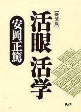表紙: [新装版]活眼 活学   安岡 正篤
