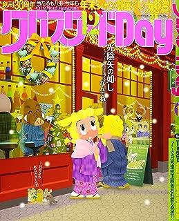 クロスワードDay(デイ) 2019年 12 月号 [雑誌]