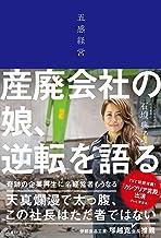 表紙: 五感経営 産廃会社の娘、逆転を語る | 石坂典子