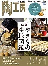 陶工房 No.94: お気に入りの器を「知る」「買う」「作る」 (SEIBUNDO Mook)