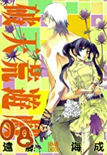 表紙: 破天荒遊戯: 8 (ZERO-SUMコミックス) | 遠藤 海成