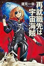 表紙: 再就職先は宇宙海賊 (ハヤカワ文庫JA) | 鷹見 一幸