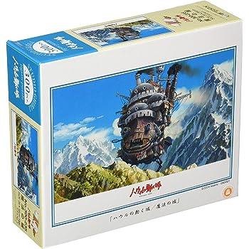 300ピース ジグソーパズル ハウルの動く城 魔法の城 (26x38cm)
