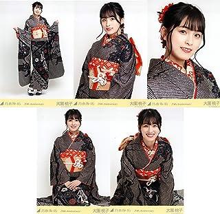 乃木坂46 WebShop限定 2020年1月個別生写真5枚セット 成人式 大園桃子