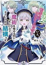 表紙: 転生したら乙女ゲーの世界? いえ、魔術を極めるのに忙しいのでそういうのは結構です。   櫻井 三丸