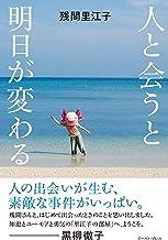 表紙: 人と会うと明日が変わる | 残間里江子