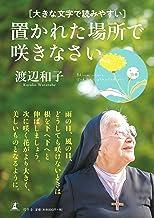 表紙: 大きな文字で読みやすい 置かれた場所で咲きなさい (幻冬舎単行本) | 渡辺和子
