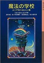 表紙: 魔法の学校-エンデのメルヒェン集 (岩波少年文庫) | 池内 紀