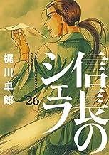 表紙: 信長のシェフ 26巻 (芳文社コミックス)   梶川卓郎