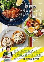 表紙: 足立流 バリエが広がる使いきりレシピ | 足立 洋子