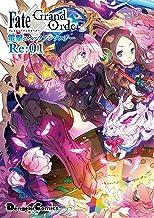 表紙: Fate/Grand Order 電撃コミックアンソロジーRe:01 (電撃コミックスEX) | はく