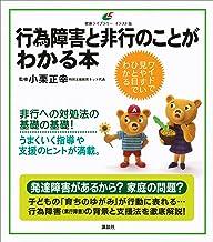 表紙: 行為障害と非行のことがわかる本 (健康ライブラリーイラスト版) | 小栗正幸