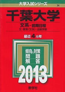千葉大学(文系-前期日程) (2013年版 大学入試シリーズ)