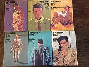 事件屋稼業 コミック 1-6巻セット (アクションコミックス)