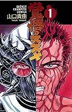 表紙: 覚悟のススメ(1) (少年チャンピオン・コミックス)   山口貴由