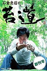 苔道 創刊号 苔道シリーズ Kindle版