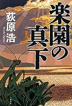 表紙: 楽園の真下 (文春e-book) | 荻原 浩