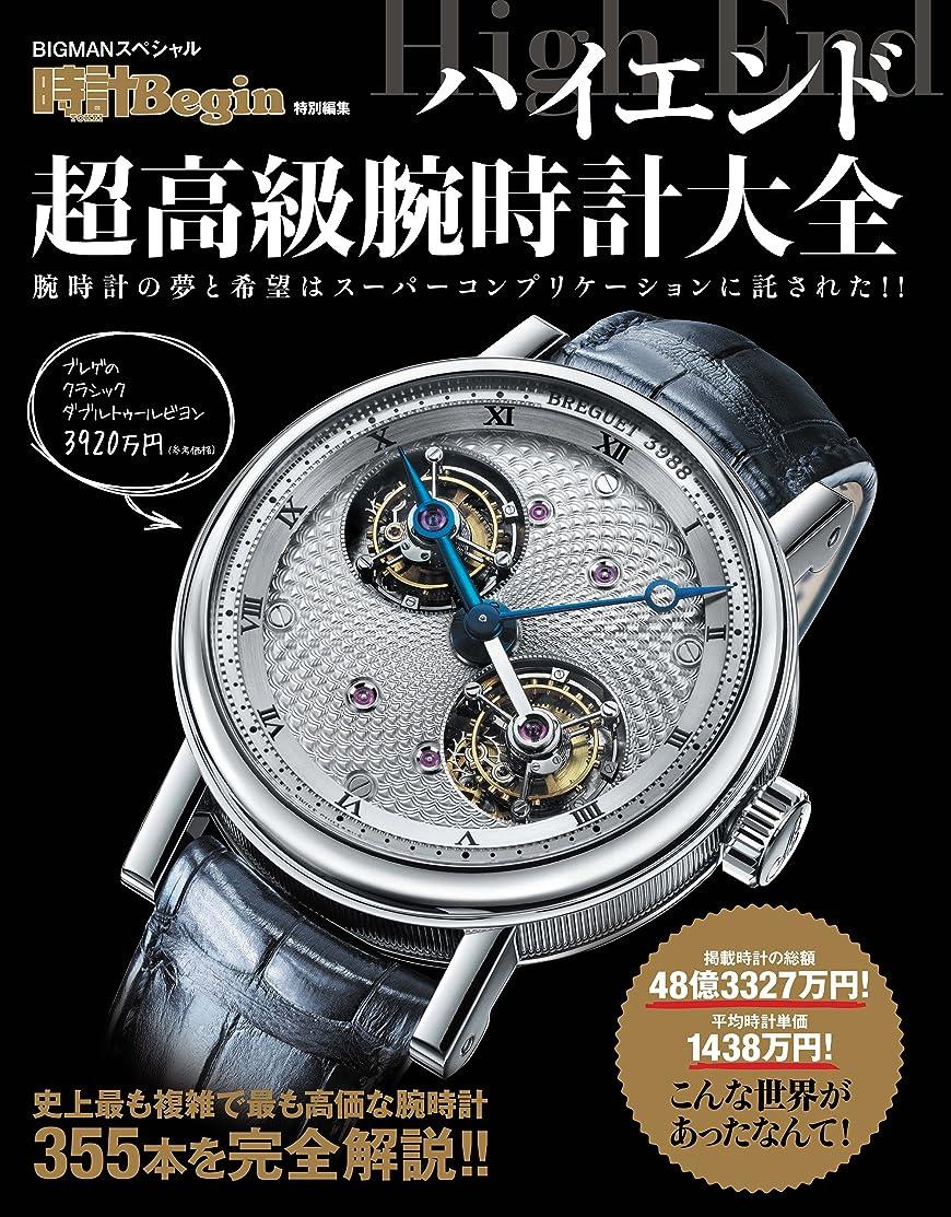 足首期限配偶者ハイエンド超高級腕時計大全 時計Begin特別編集