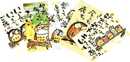 絵葉書 梟(ふくろう) 5枚セット K6358