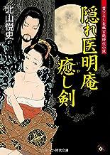 隠れ医明庵 癒し剣 (コスミック時代文庫)