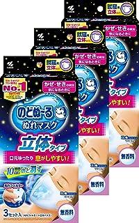 【まとめ買い】のどぬ~る ぬれマスク 就寝用 口元ゆったり息しやすい 立体タイプ 無香料 3セット×3個